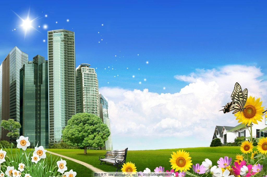 房地产 楼房 建筑 树木 草地 蓝天白云 小花 花朵 高楼大厦 房地产