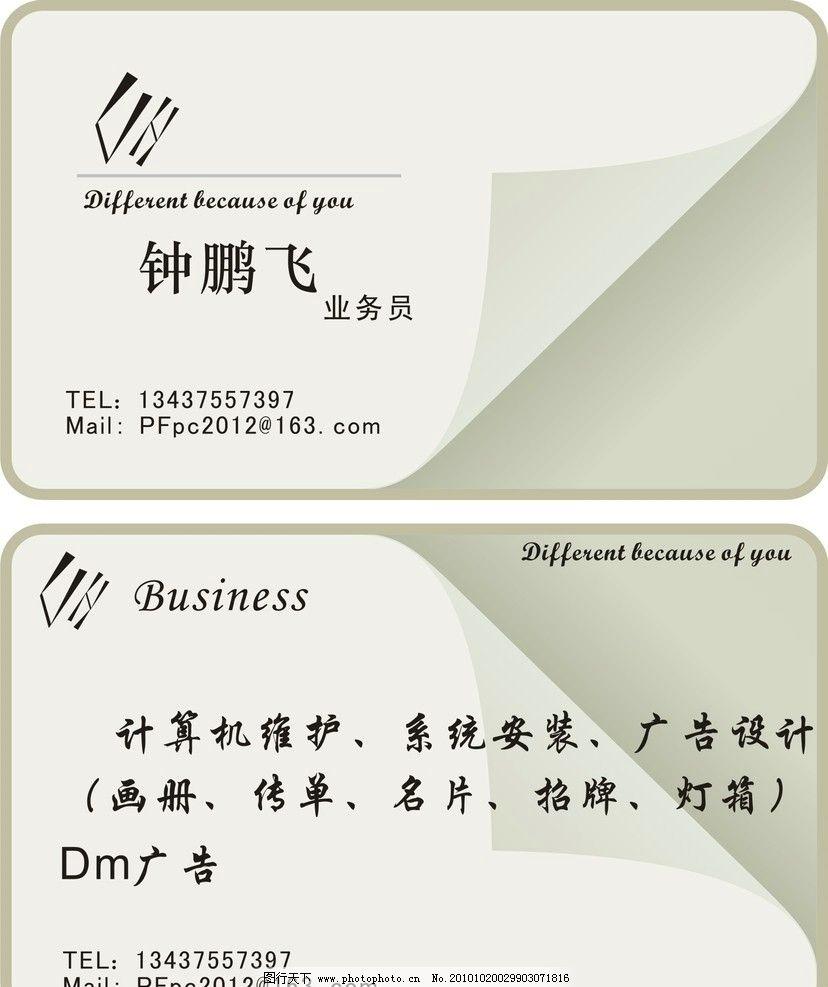 名片 卡片 广告设计名片 个人名片 个性名片 钟鹏飞 名片卡片 广告