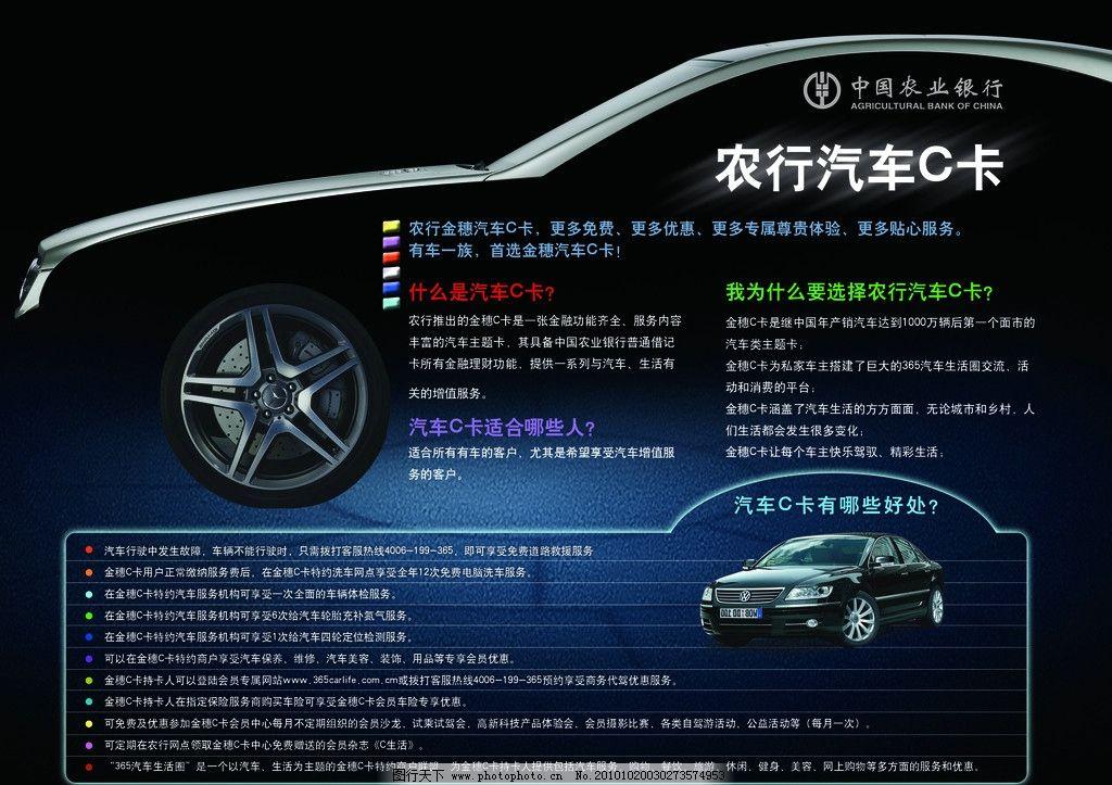 农行产品宣传单 汽车 单页 彩页 黑色 广告设计模板 源文件