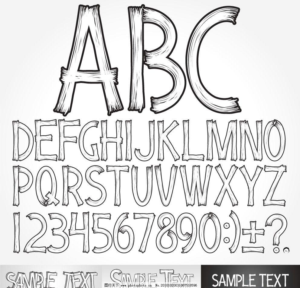 素描手绘英文字母 数字图片
