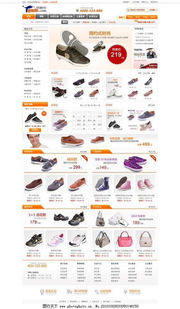 同歌坊 同歌坊的首页设计 排版完美 图片高清 广告位设计好 产品图片