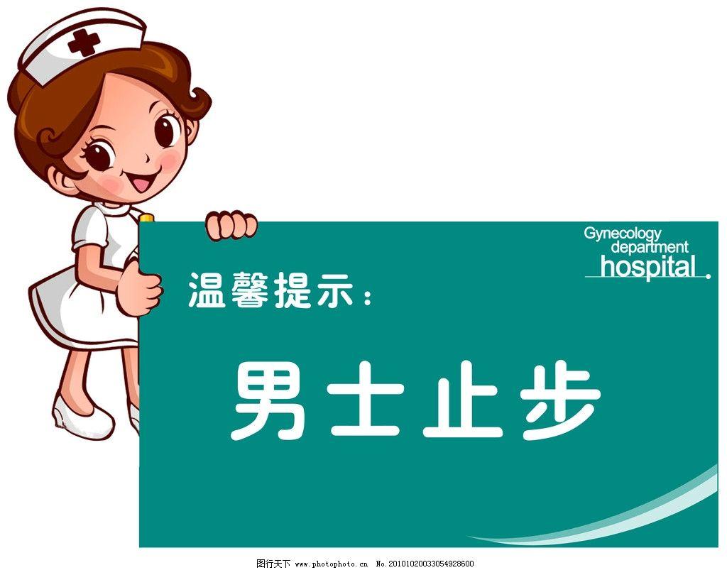 护士 小护士 标语 男士止步 温馨提示 底图 卡片 名片 psd分层素材 源