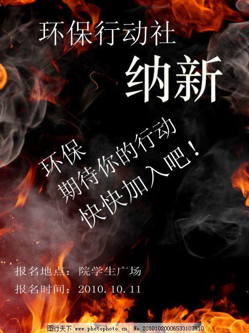 纳新海报免费下载 动感 环保 火焰 醒目 纳新 火焰 环保 醒目 动感 环