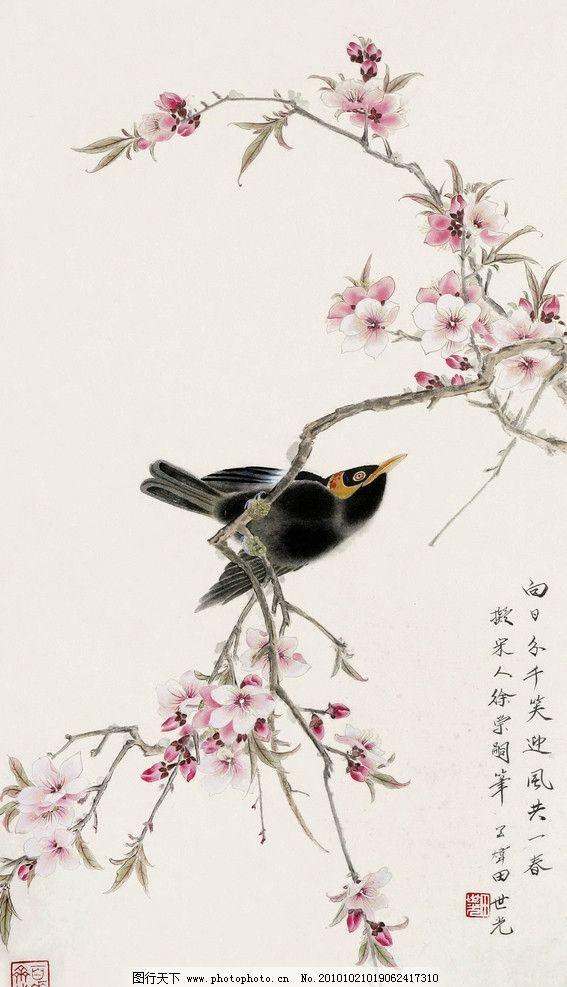 文化艺术 绘画书法  桃花 鸟 花 国画 田世光 工笔 古典 古代 印章