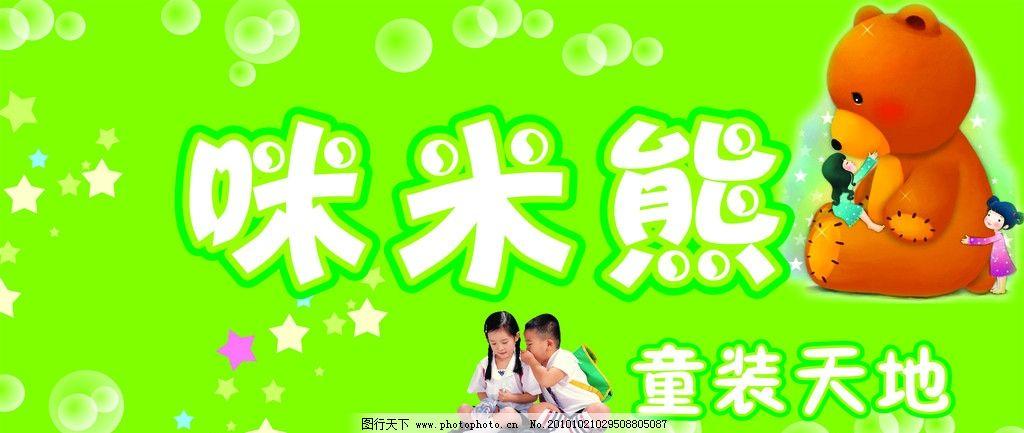 童装招牌 大熊猫 公仔 卡通 儿童 说悄悄话 童趣 童装店招牌 绿色