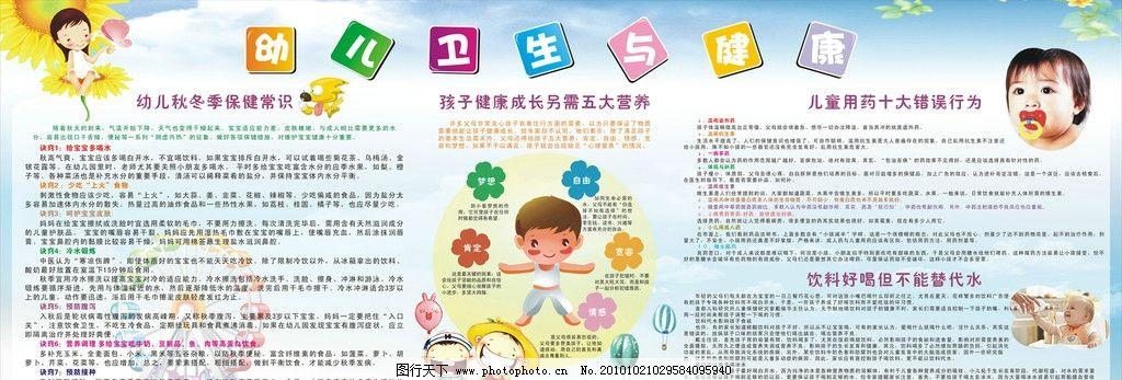 设计图库 广告设计 设计案例  幼儿卫生保健 幼儿园健康知识 秋冬季