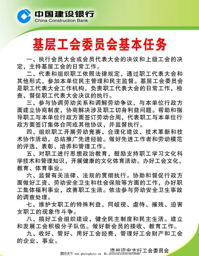 制度 基层工会委同会基本任务 中国建设银行 展板模板 psd分层素材 源