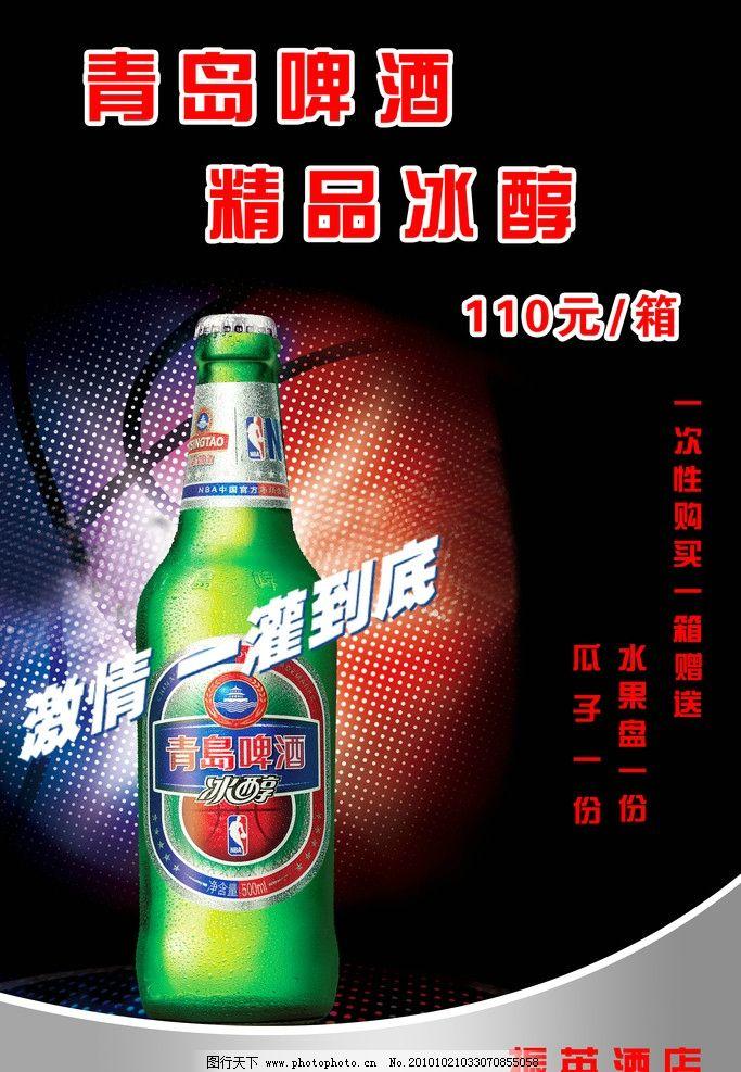 青岛啤酒 海报      背景 酒店海报 啤酒 psd广告 psd分层素材 源文件