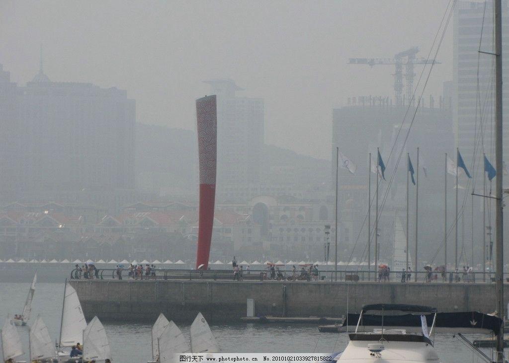 北京奥运 奥运会 北京奥运会火炬 奥帆中心火炬 帆船 帆船比赛 旅游