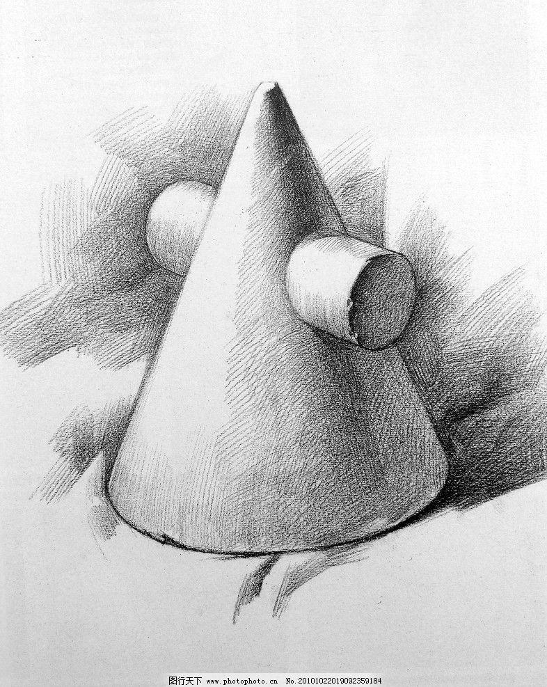 几何石膏明暗素描 圆锥圆柱贯穿体