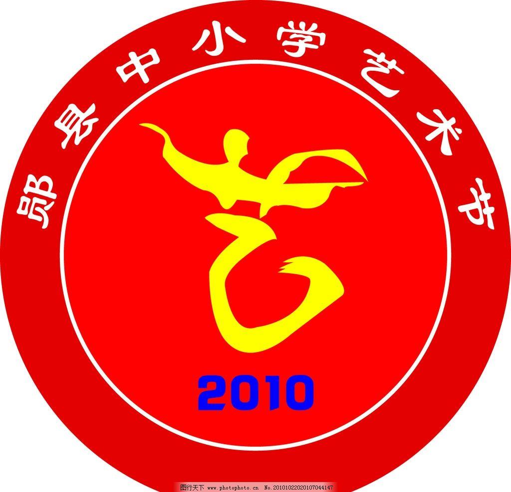 2010 中小学艺术节 黄色艺术字 红色背景 其他 标识标志图标 矢量 cdr图片