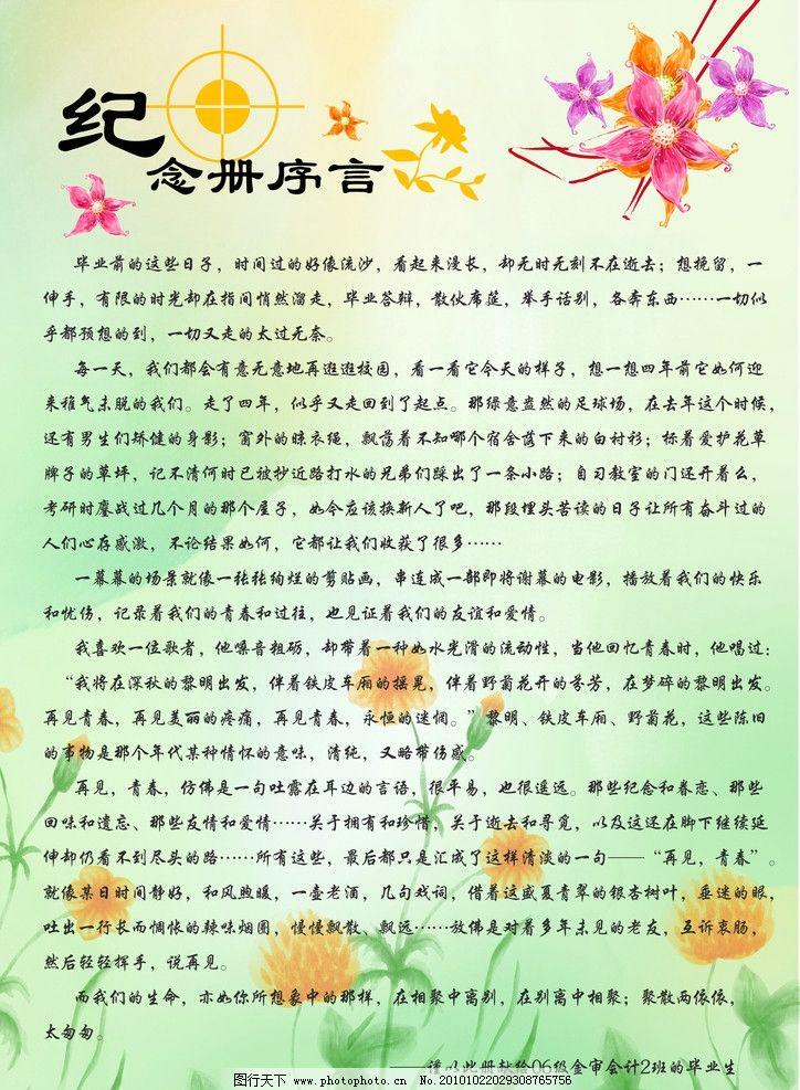 毕业纪念册内页图片_画册设计_广告设计_图行天下图库