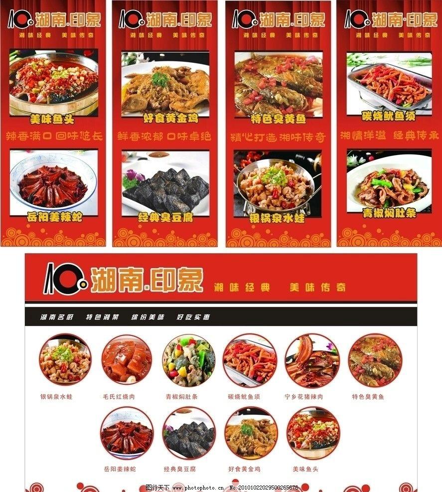 湖南湘菜 饭店 菜品 酒店      宣传 菜照片 推广 菜单 高档 红色