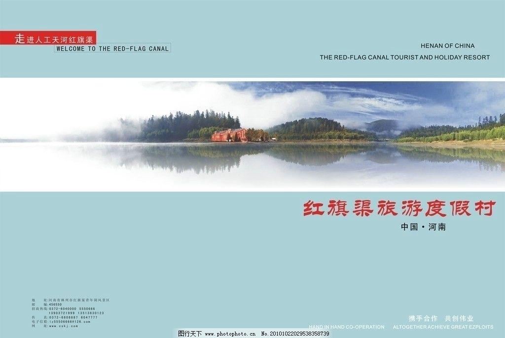 红旗渠宣传单 红旗渠 红旗渠广告 广告设计 矢量 cdr