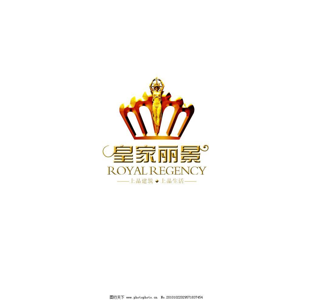 楼盘标志 房地产标志 logo 房地产广告 广告设计模板 源文件 300dpi