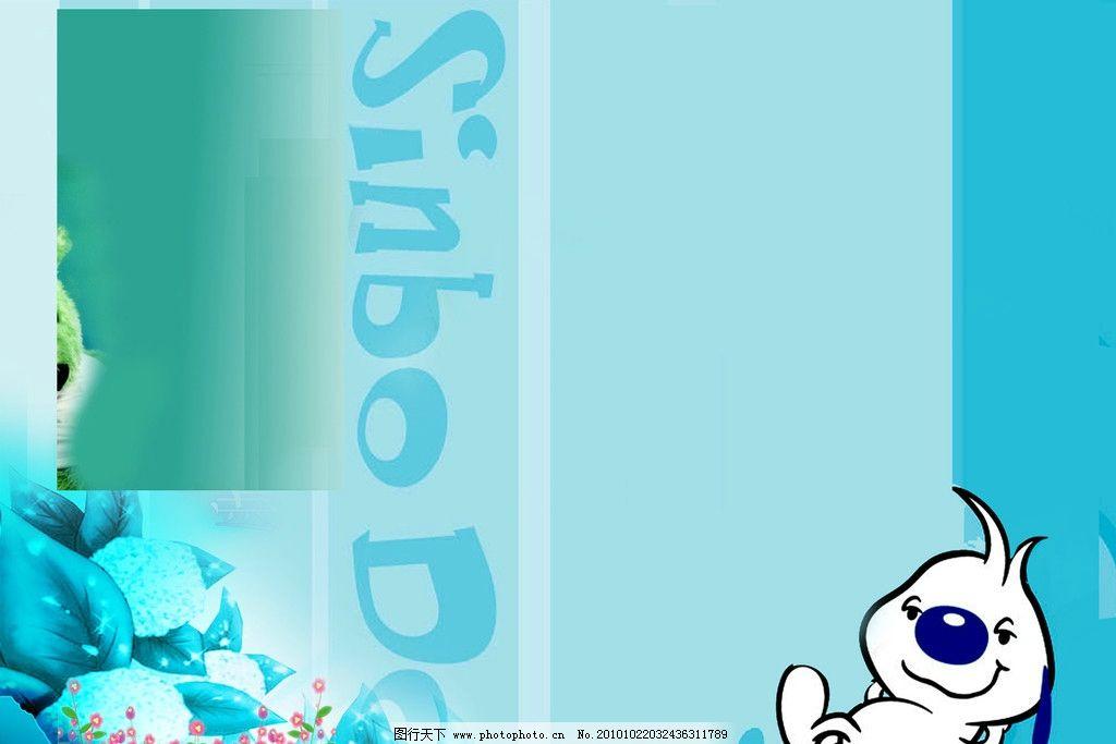 可爱小狗 蓝色背景图片