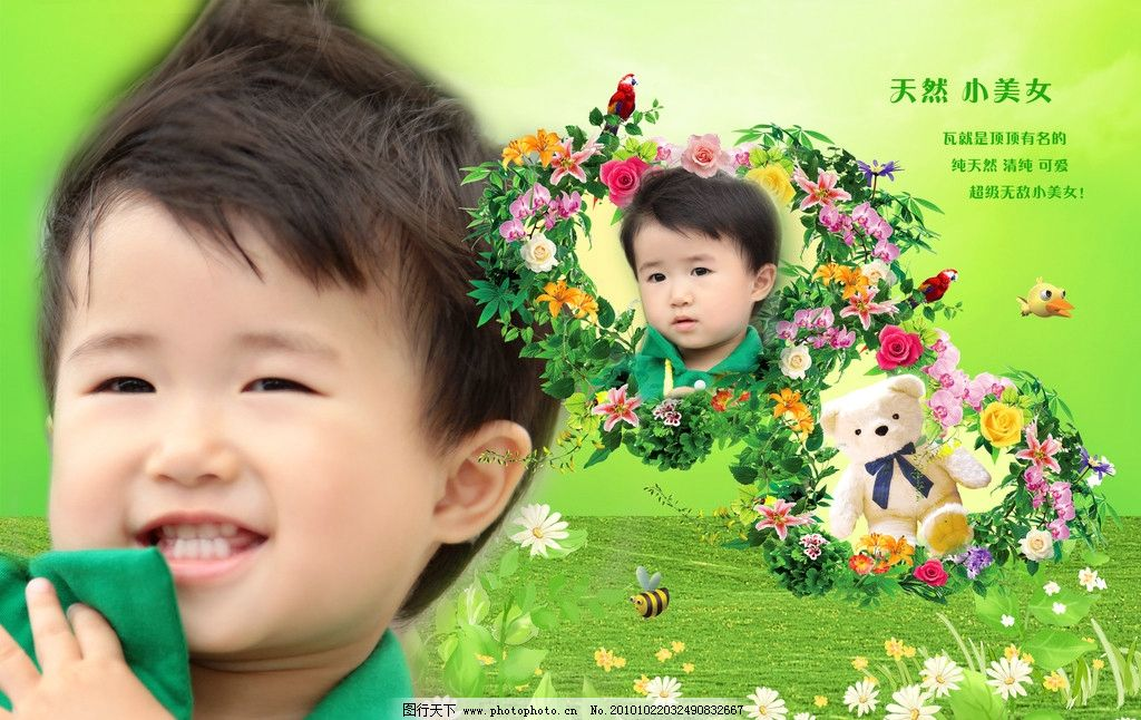 2周岁宝宝生日相册图片, 心形花环 鲜花 草地 可爱-图