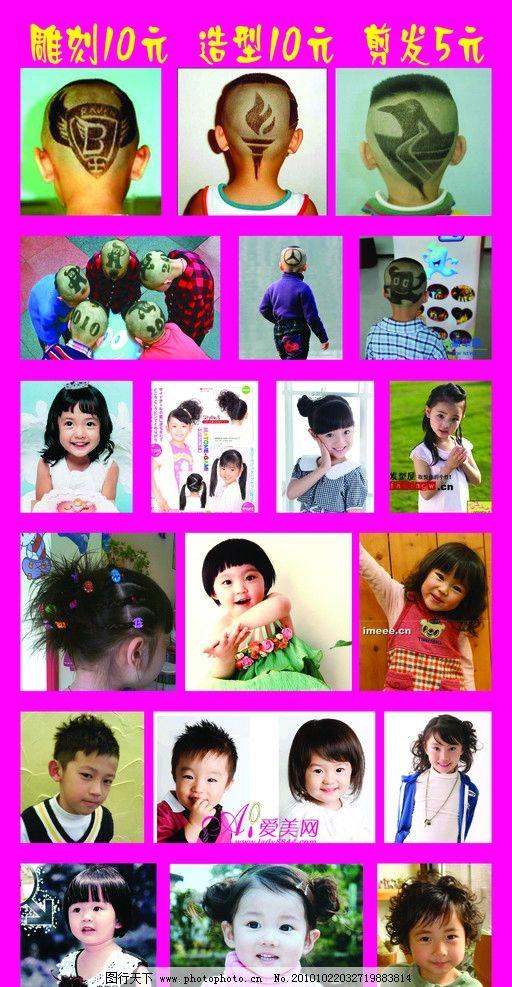 可爱小孩发型图片