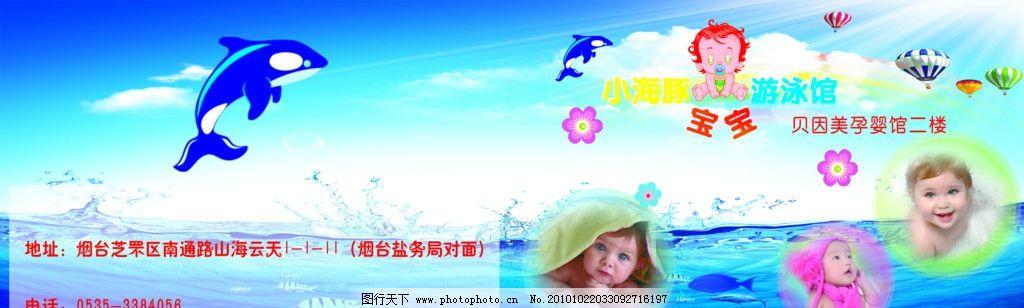 其他  贝因美小海豚宝宝游泳馆 贝因美 小海豚 游泳馆 可爱 宝宝 蓝色