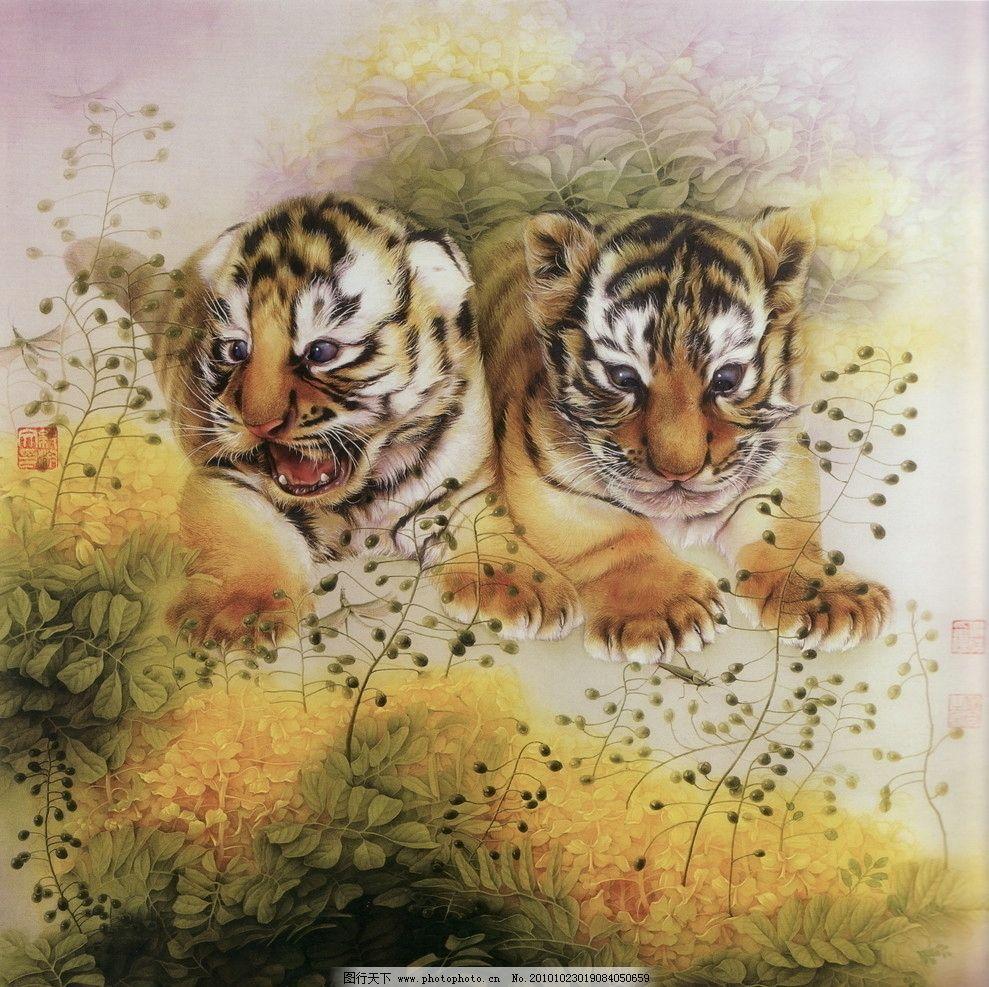 风景画 工笔画走兽 动物 禽兽 工笔动物画 走兽 老虎 花草 当代中国