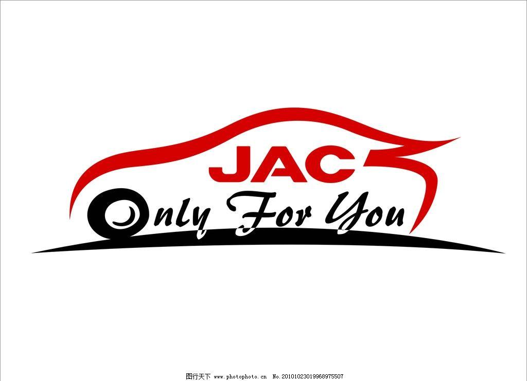 jac 源文件 江淮 汽车标志 仅有你 企业logo标志 标识标志图标 矢量