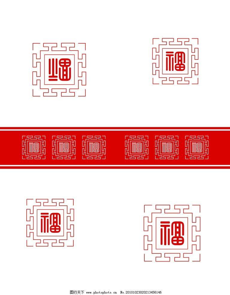 移门图案 五福临门 移门图 玻璃图 玻璃图案 背景 古典 福字 中国风