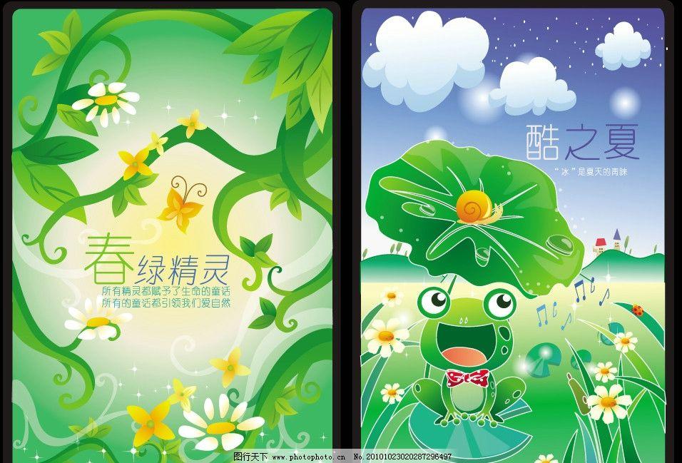 卡通 风景 春天 夏天 卡通青蛙 青蛙 蜗牛 荷叶 荷花 花纹 花朵 手绘