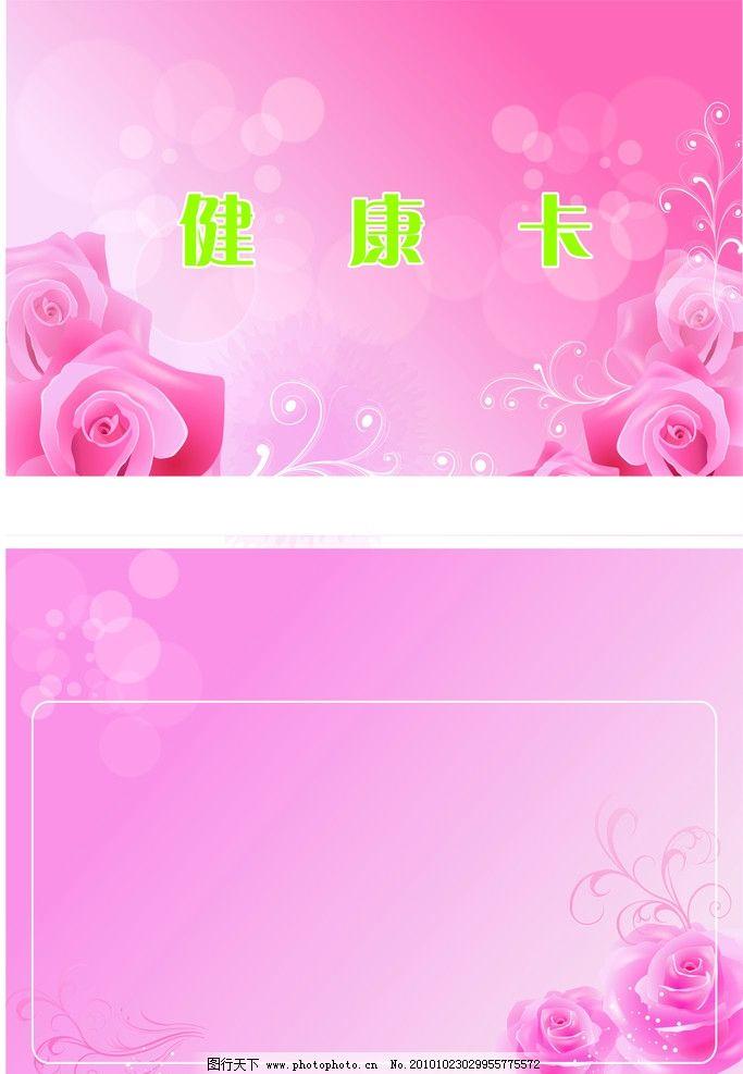 卡片背景 卡片 名片 背景 素材      设计 矢量 粉色 名片卡片 广告