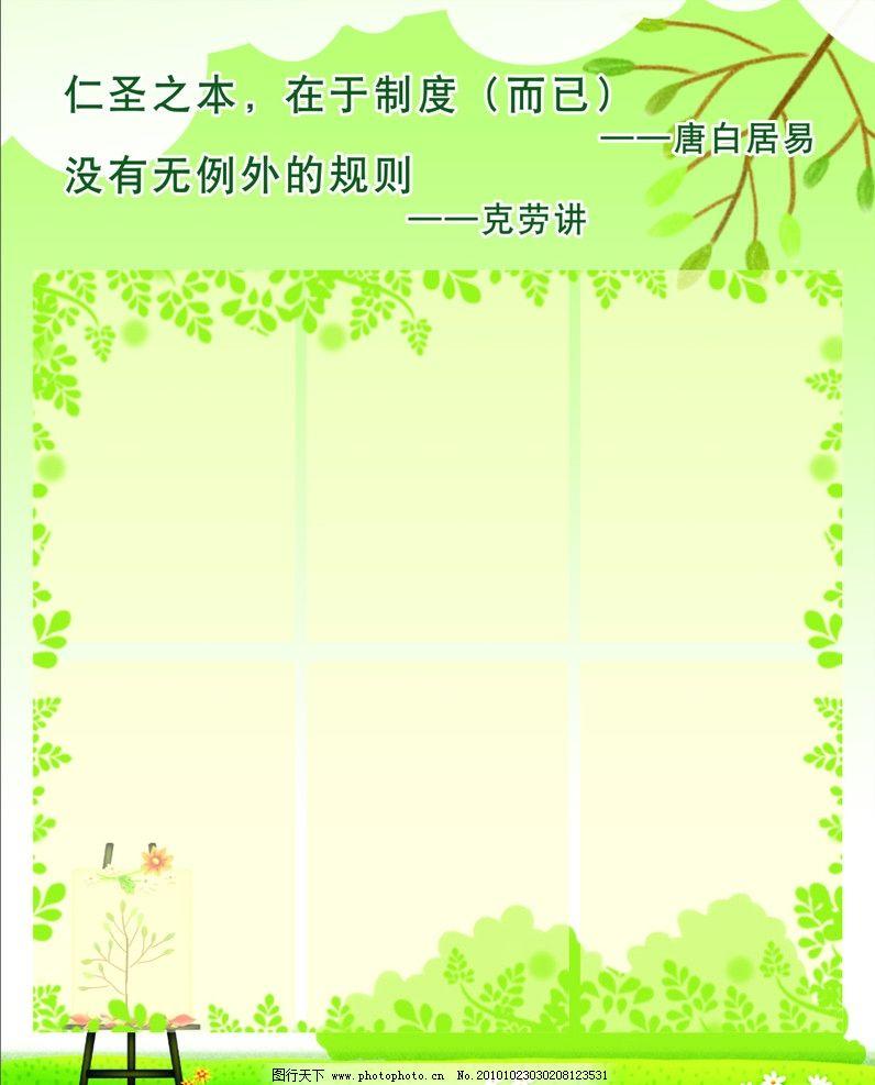 绿色背景展板 绿色背景 展板 绿色 树叶 画 绿草地 小树 云团 云 名言