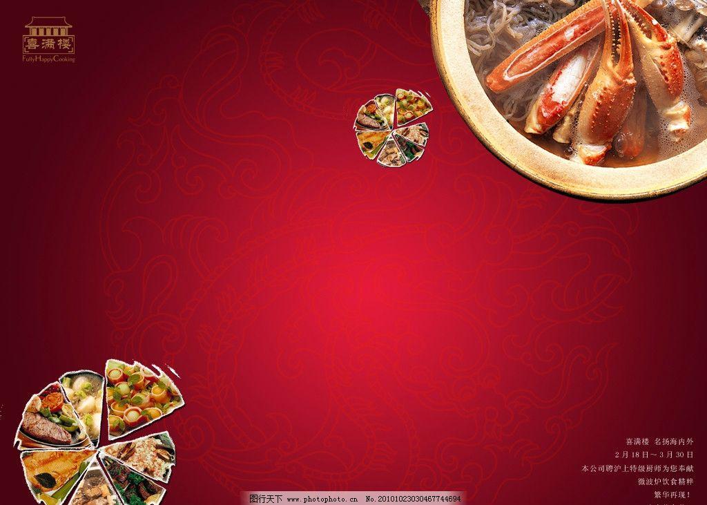 菜单 菜谱 喜庆 虾 红色背景