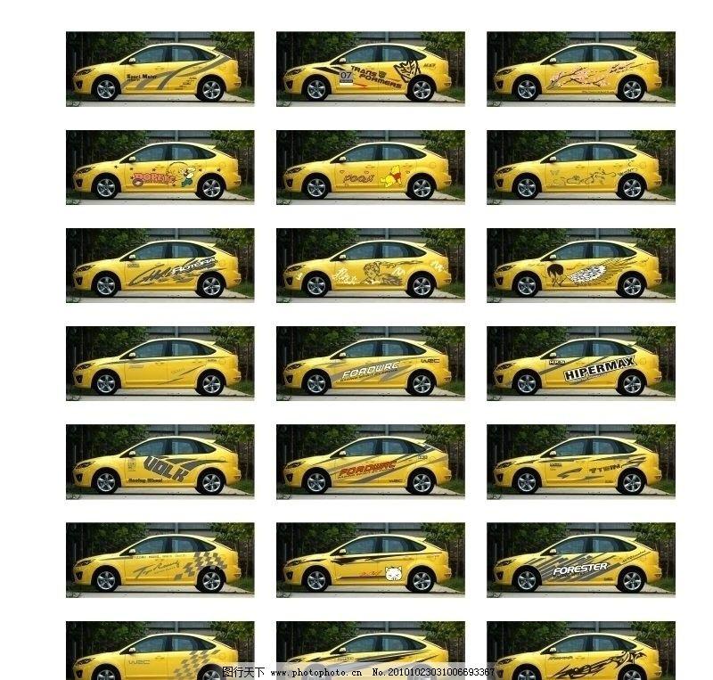 福克斯 汽车车贴拉花 含变形金刚 车贴 拉花 两厢车 车身贴 车贴矢量