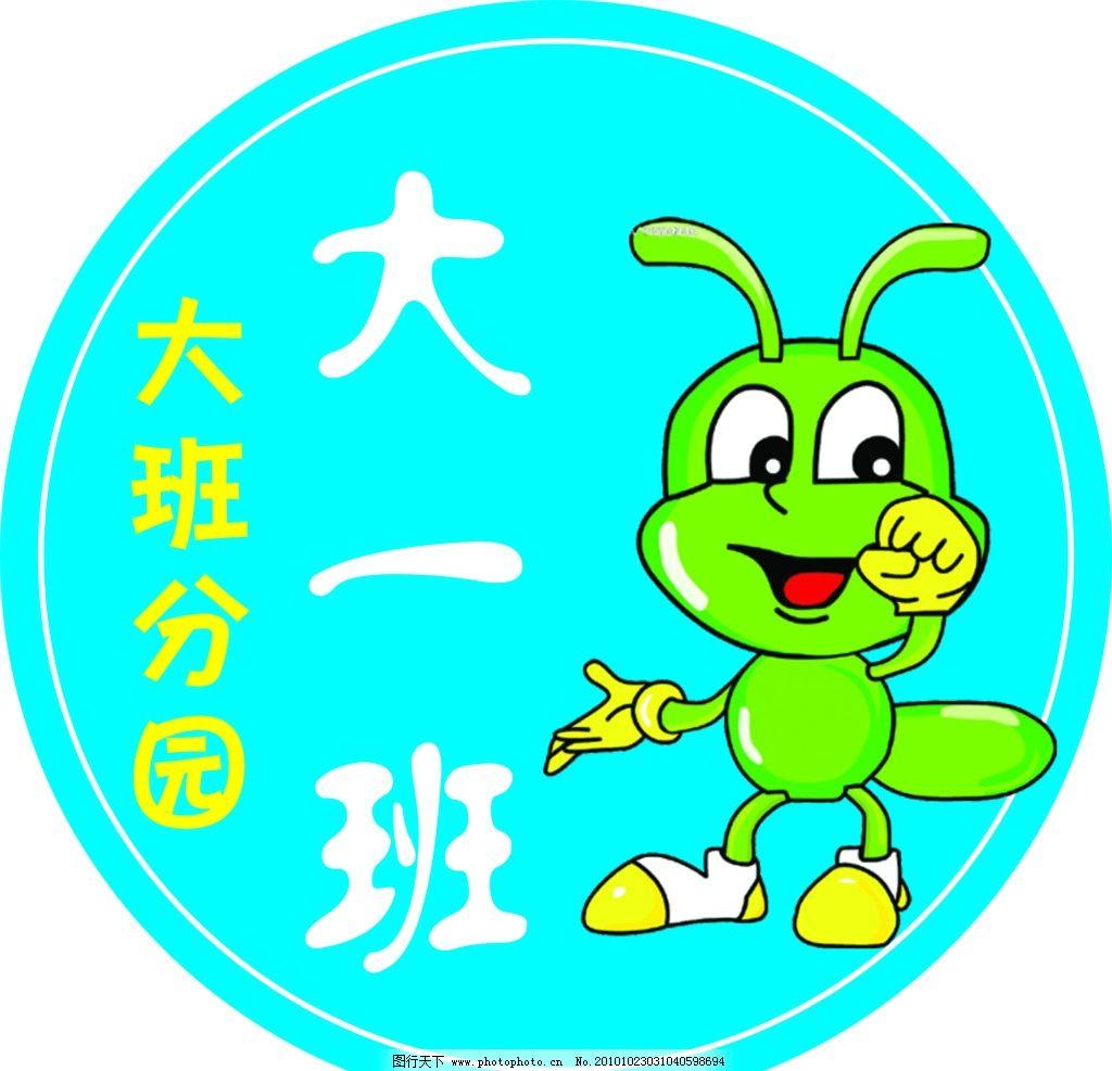 幼儿园班牌 大班 蚂蚁 班级牌 失量 其他设计 广告设计 矢量