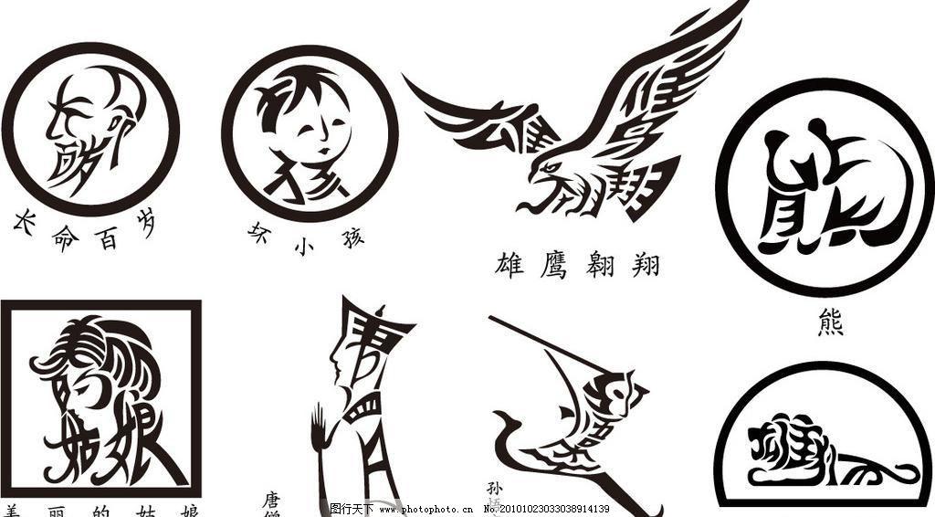 创意文字图形化 标识标志图标 创意文字设计 动物 儿童 孩子 其他图片