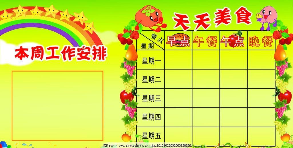 展板 背景 彩虹 星星 卡通小动物 水果花边 学校 幼儿园 psd分层素材