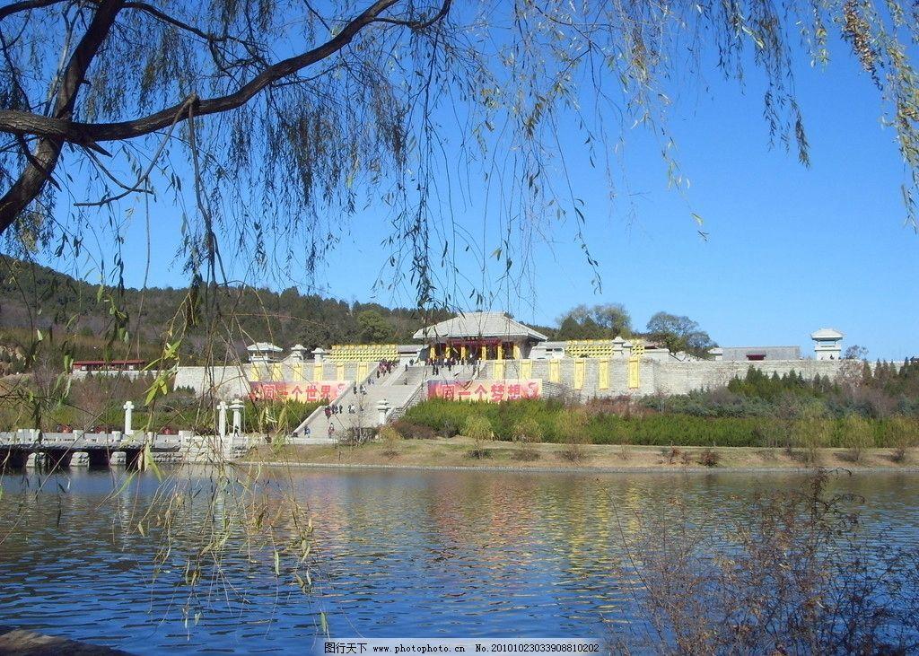 黄帝陵 黄陵县 陕西 柳树 湖水 黄陵全景 旅游 风景 蓝天 国内旅游