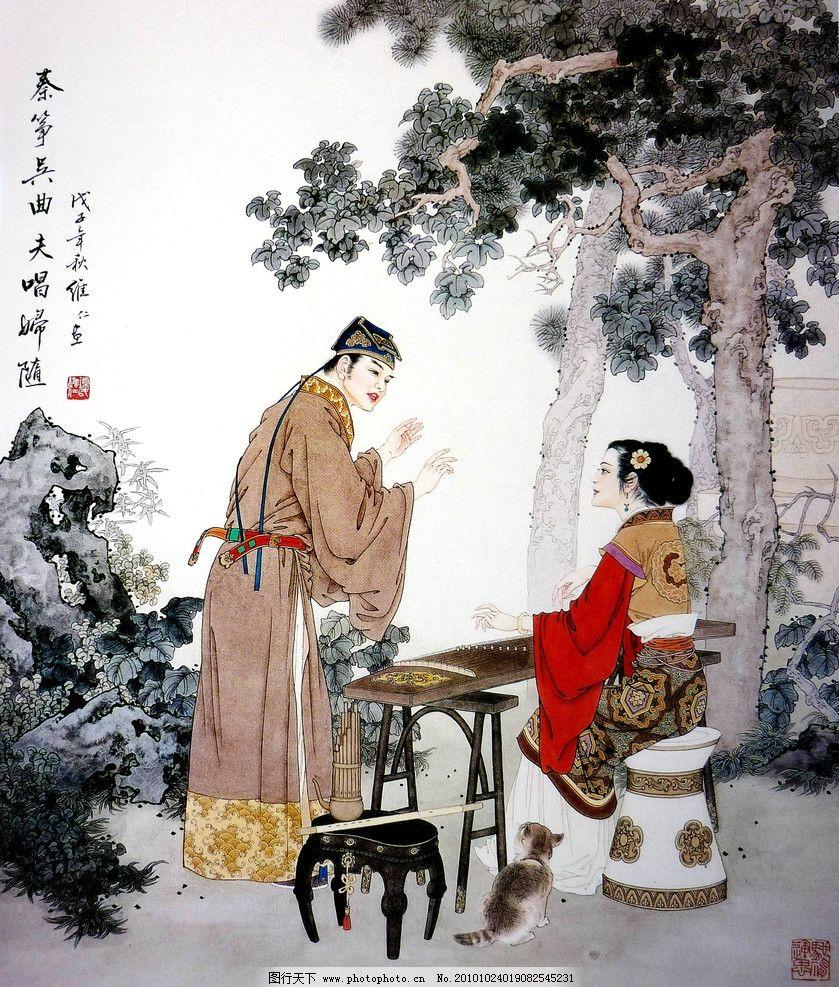 一往情深 绘画 中国画 工笔重彩画 古代人物 男人 女人 夫妻