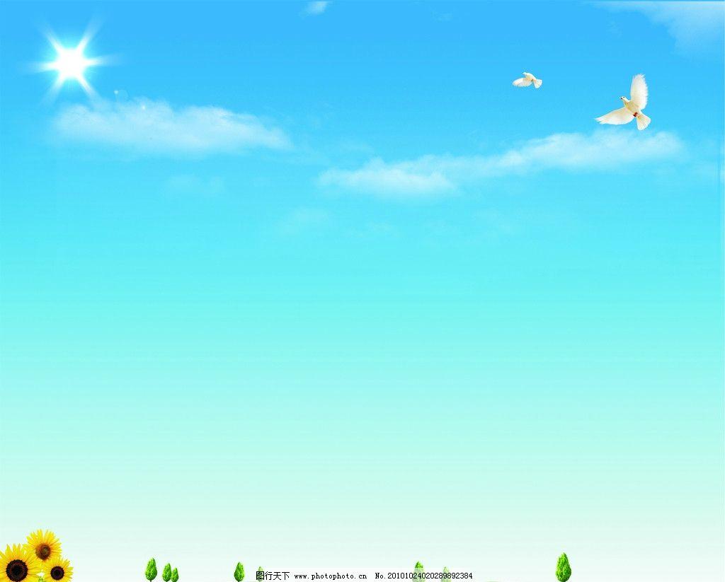 蓝天 绿地 鸽子 太阳