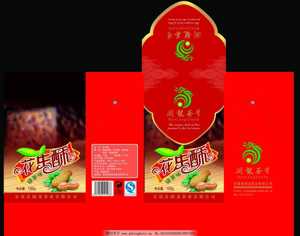 花生酥包装 花生酥 花生 包装设计 广告设计模板 源文件 300dpi psd