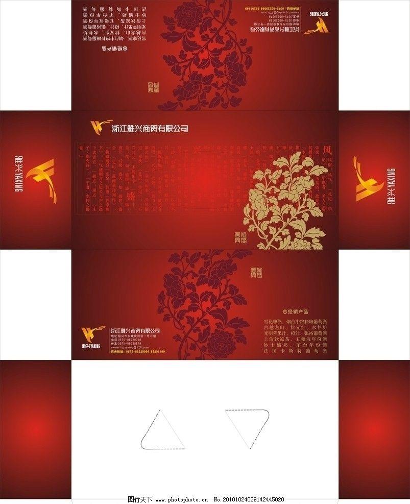 盒子花纹 商务 商贸 餐巾纸盒 底纹 渐变 包装设计 广告设计 矢量 cdr