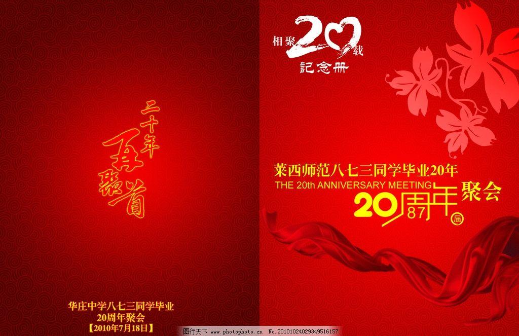 相册封面 封皮 喜庆 同学会 20年 火红 画册设计 广告设计模板 源文件