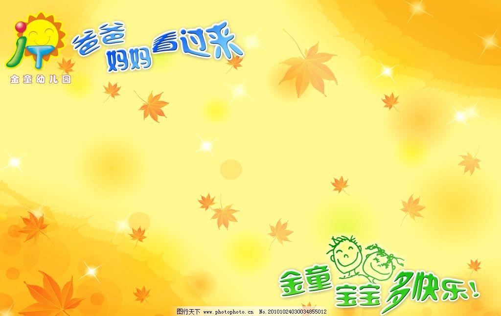 幼儿园背景板 枫叶 卡通人 太阳 海报设计 广告设计模板 源文件
