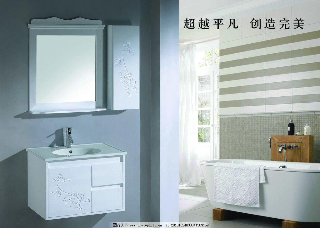 浴盆 椅子 毛巾 窗台 室内装修 欧式卫浴 门帘 文字 海报设计 广告