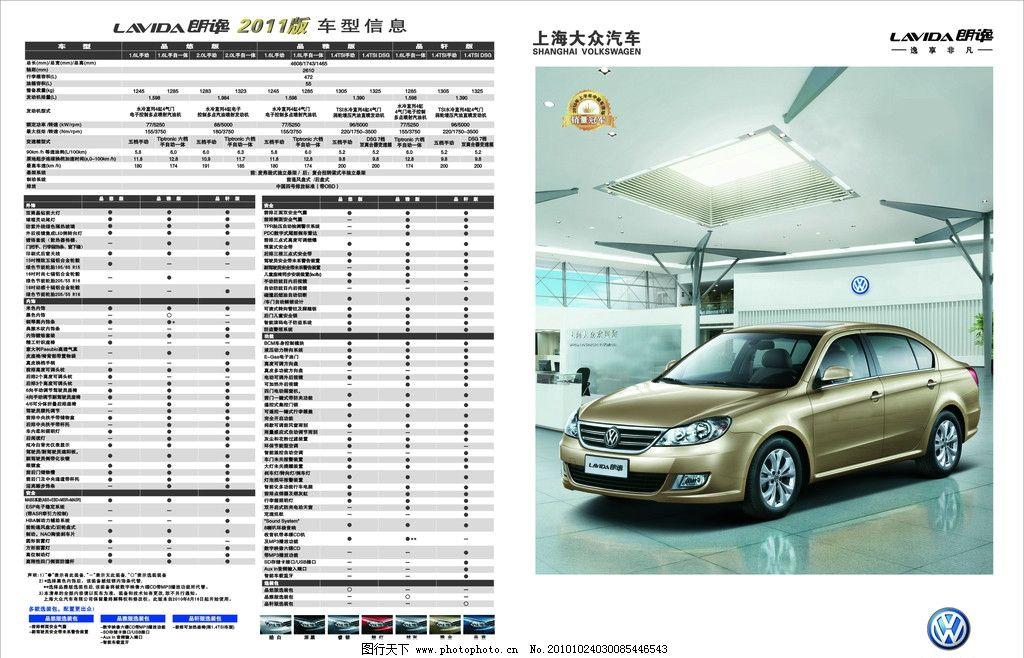 大众朗逸 2011版 大众汽车 汽车宣传单张 广告设计 矢量图库