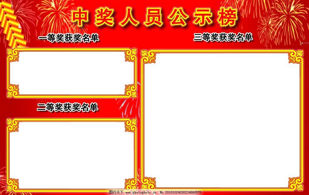 喜庆公示栏 公示栏 喜庆 鞭炮 花边 展板模板 广告设计模板 源文件