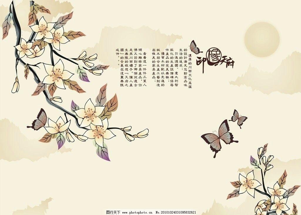 花纹 黄色 蝴蝶 古典 印象 天府 美术绘画 文化艺术