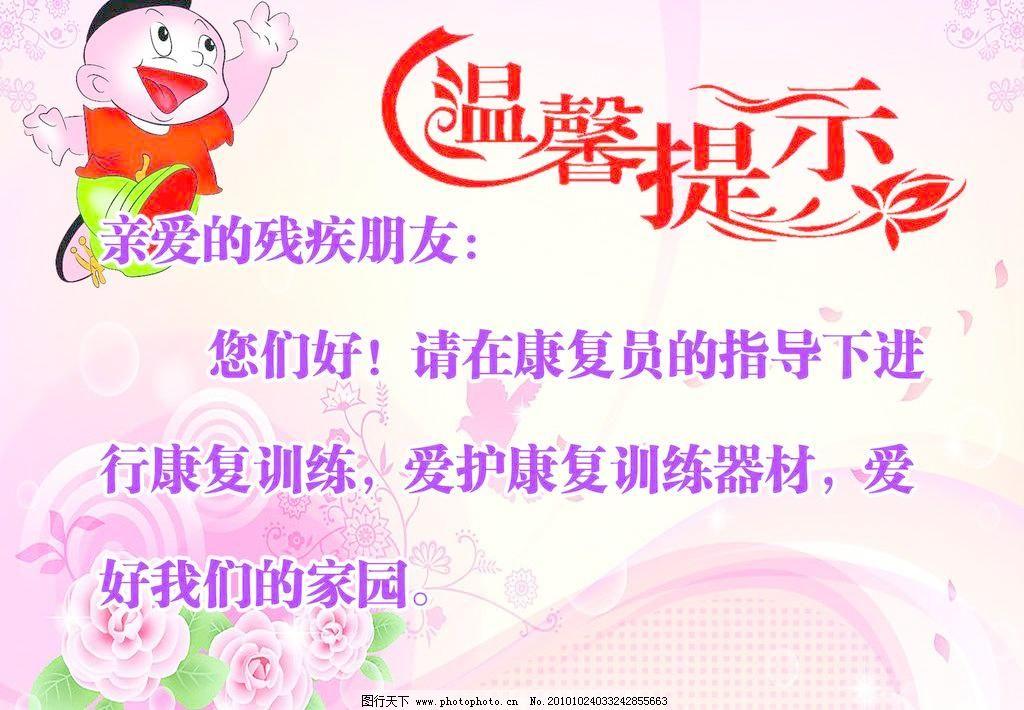 300dpi psd 广告设计模板 玫瑰花 温馨背景 温馨提示牌 温馨提示艺术