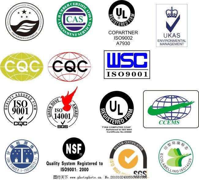 iso认证标志系列 环境标志 计量检测体系 中国环境管理体系认证