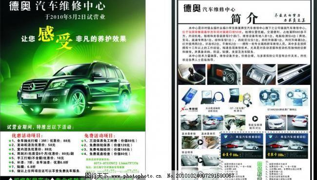 汽车维修彩页图片_宣传单彩页_海报设计_图行天下图库