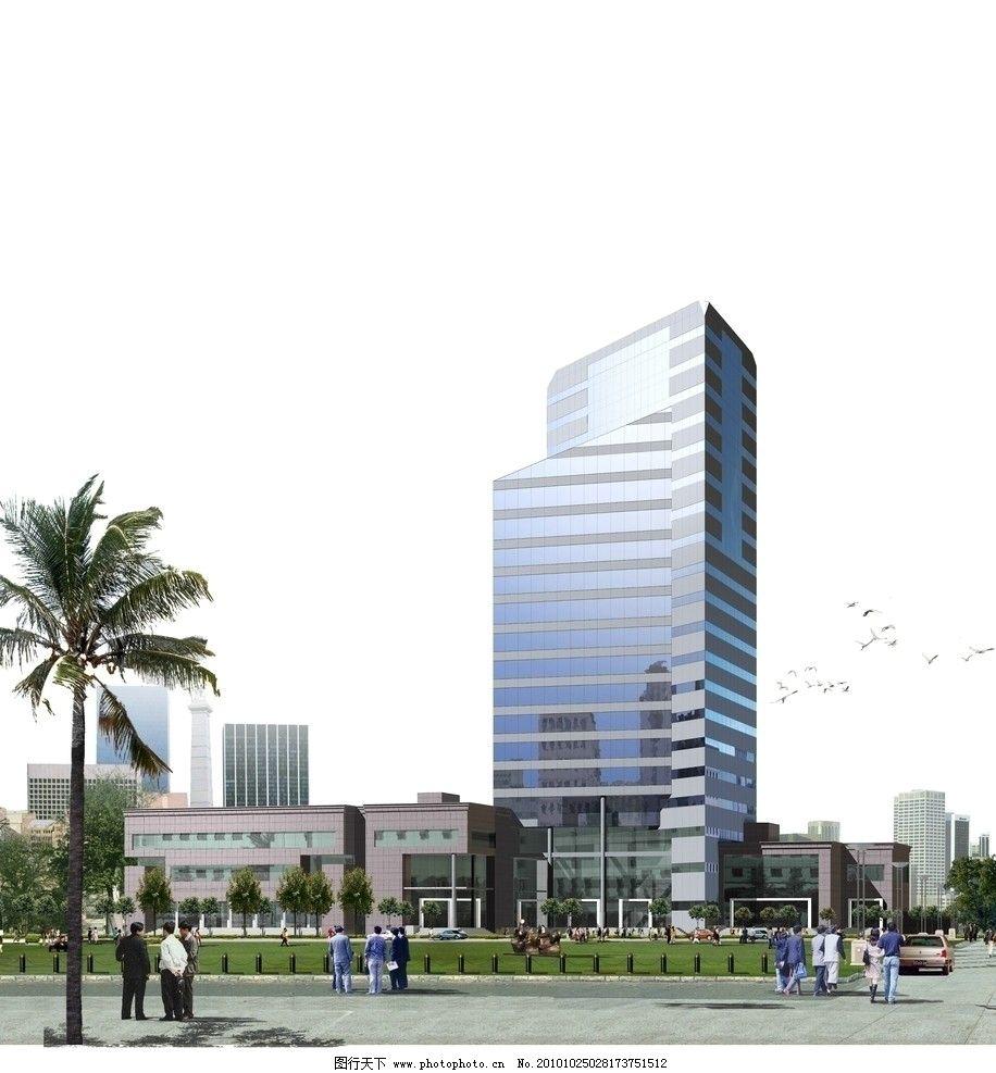 辦公樓效果圖 園林景觀效果圖 房地產設計欣賞 寫字樓 鴿子 上班 商務