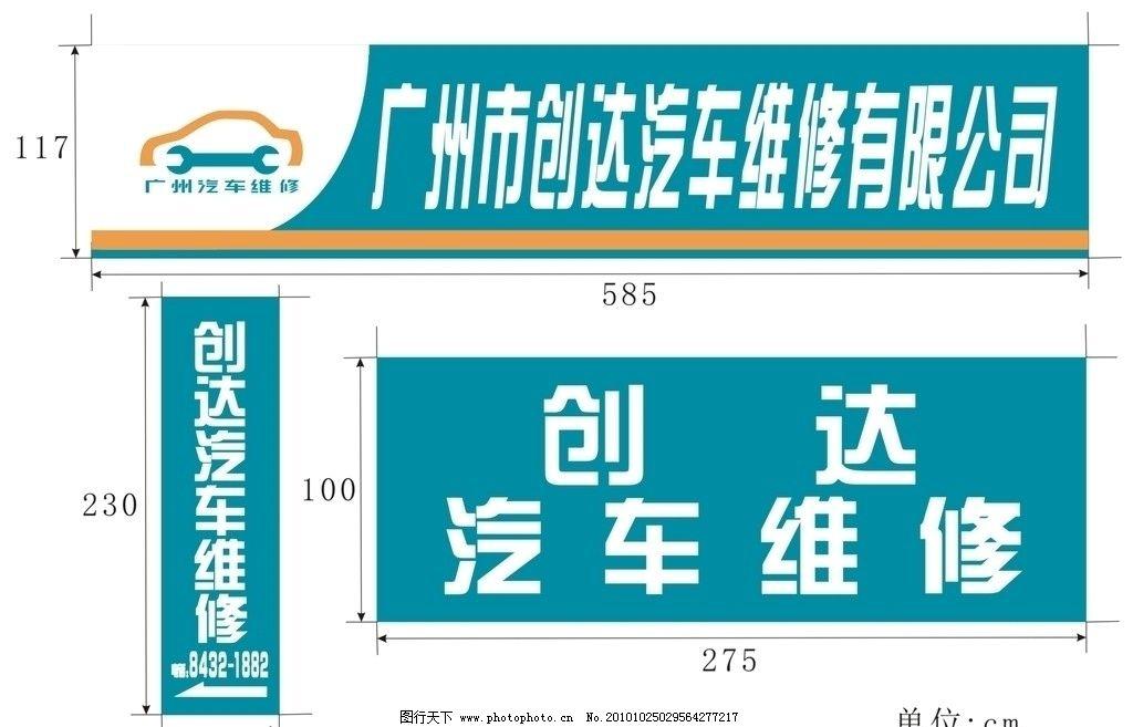 汽车维修 广州汽车维修 招牌 广告设计 矢量图库